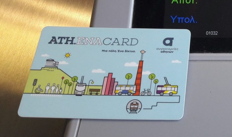 Smart card ATH.ENA