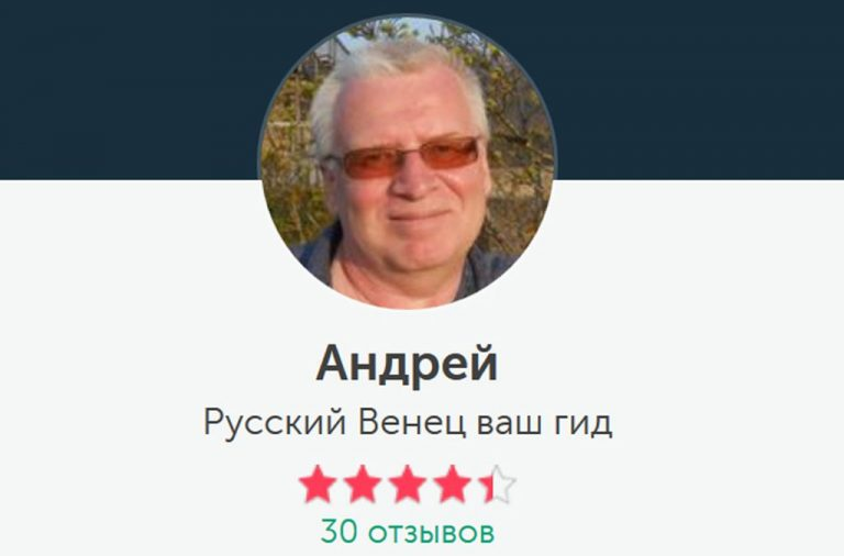 Guide Andrey