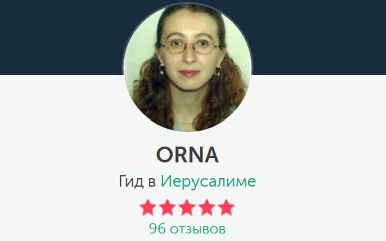 Tour Guide Orna