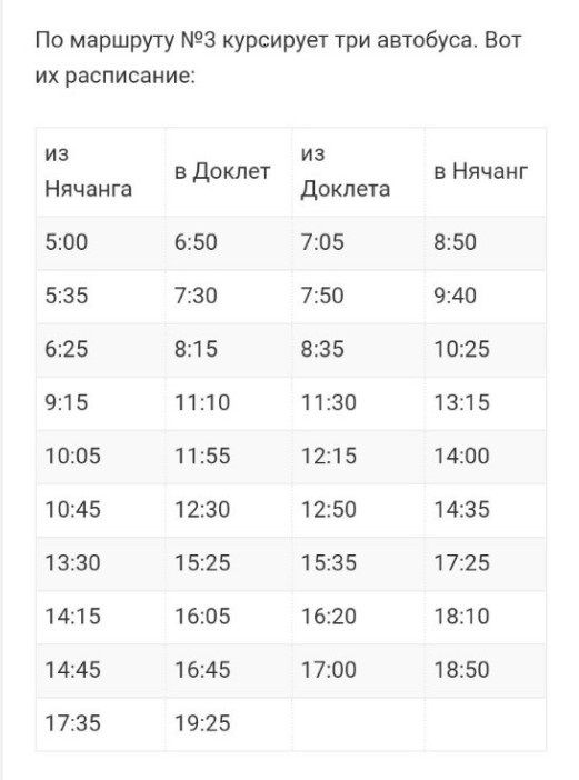 Schedule of bus number 3