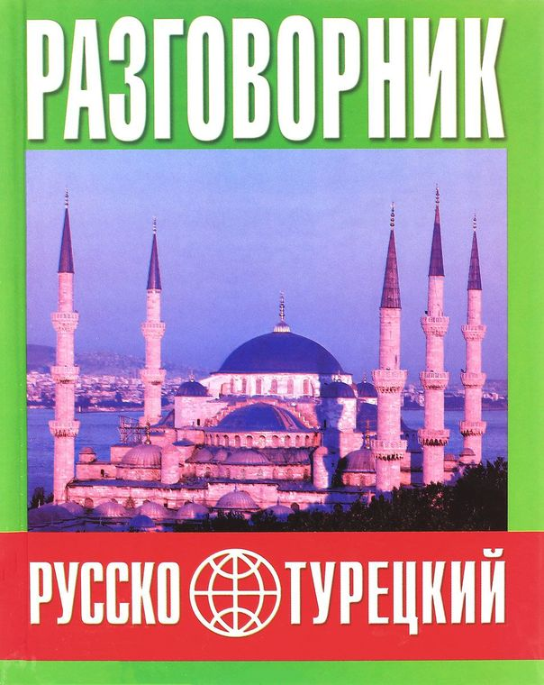 Russian-Turkish phrasebook