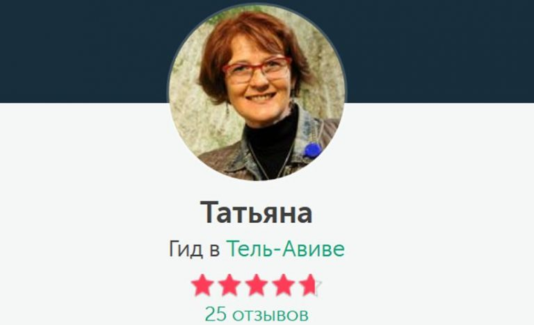 Russian guide Tatyana