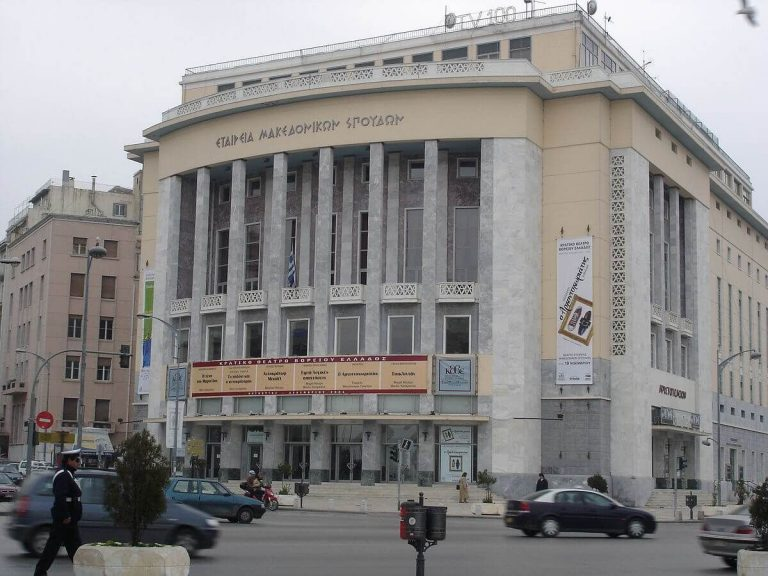 Royal Theater or National Theater of Northern Greece